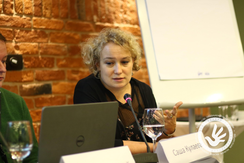 Саша Кулаева на IV Беларускім праваабарончым форуме, 21 кастрычніка 2017 года