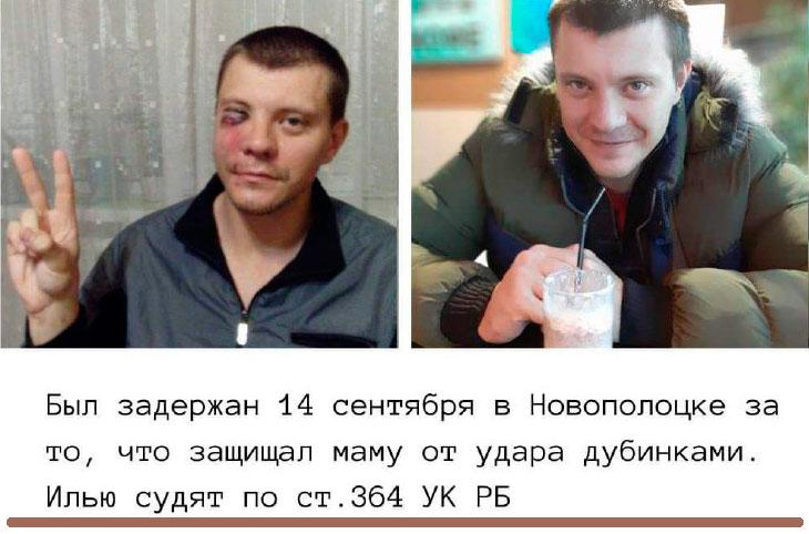 Ілля Лабацэвіч. Фотакалаж з dissidentBY