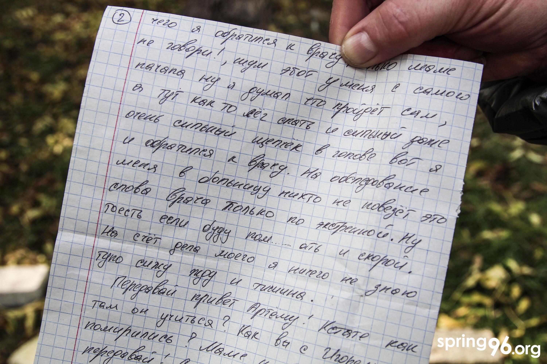 Продолжение письма Вячеслава Рогащука. Фото: spring96.org