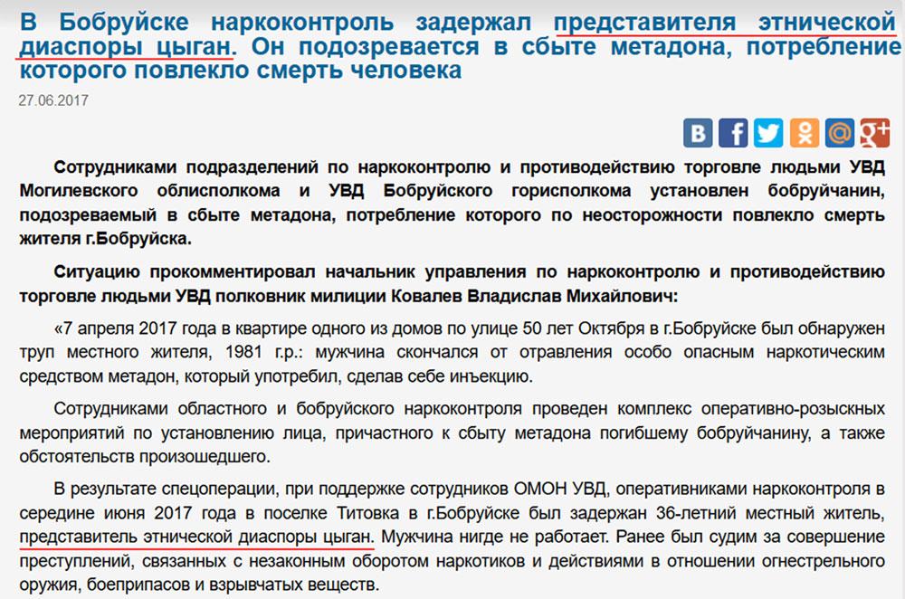 Артыкул на сайце УУС Магілёўскага аблвыканкама