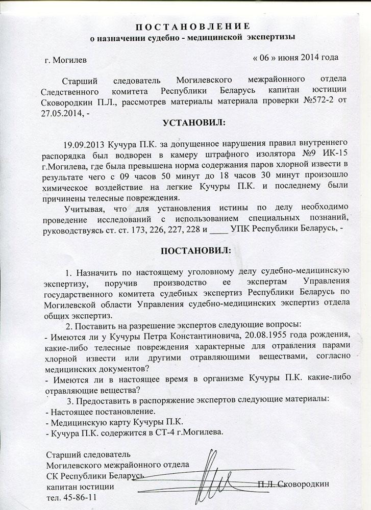 Постановление о назначении судебно-психиатрической экспертизы