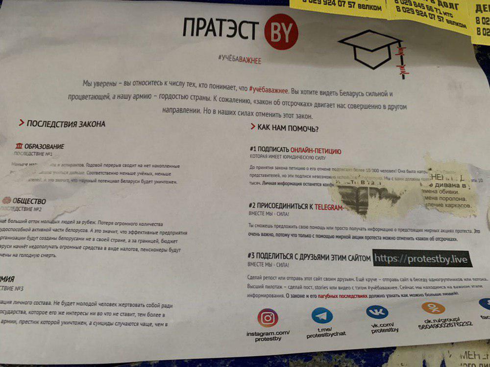 Улёткі супраць закону пра адтэрмінавання. Фота: t.me/belarus_lite