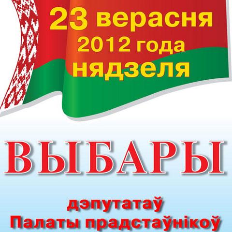 Голосование проходило в ТИК №1 с 28 ноября по 4 декабря.