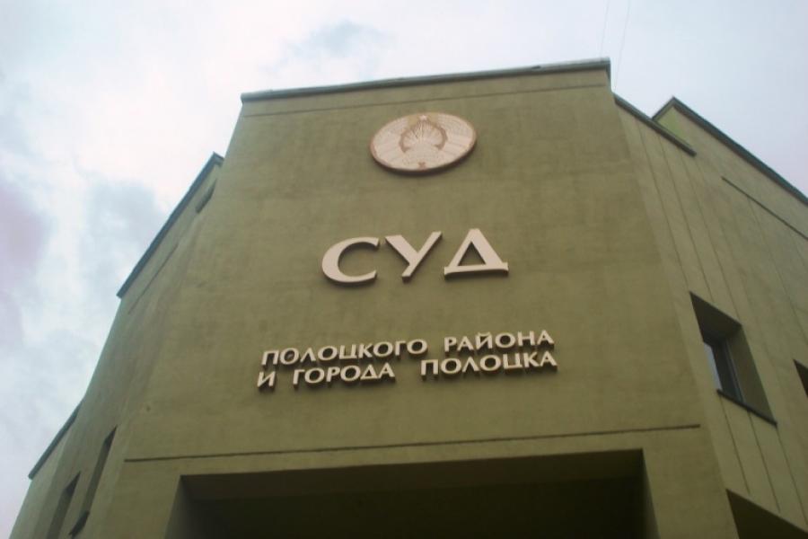 """Суд горада Полацка. Фота: """"Віцебская Вясна""""."""