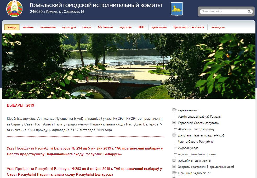 Скрын-шот старонкі афіцыйнага сайту Гомельскага гарвыканкаму