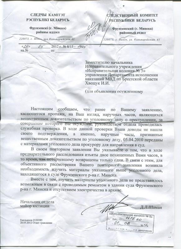 Коптевский межрайонный следственный отдел