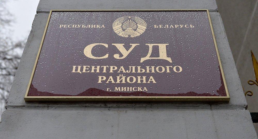 Суд Цэнтральнага раёна Мінска. Фота: sputnik.by