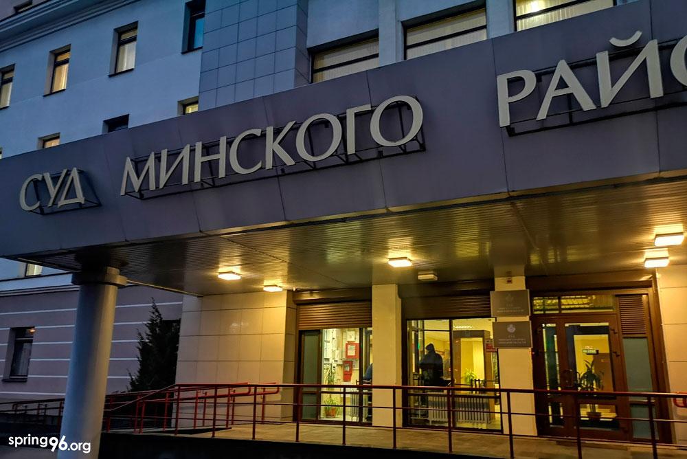 Суд Мінскага раёна.