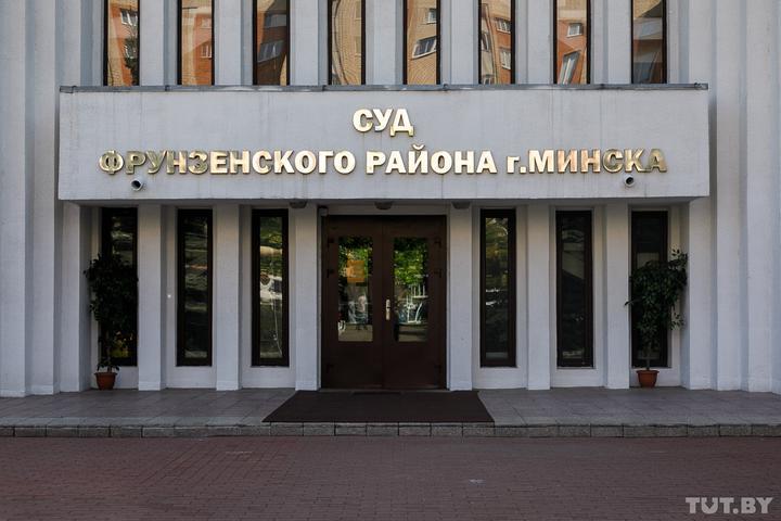 Суд Фрунзенскага раёна. Фота: tut.by