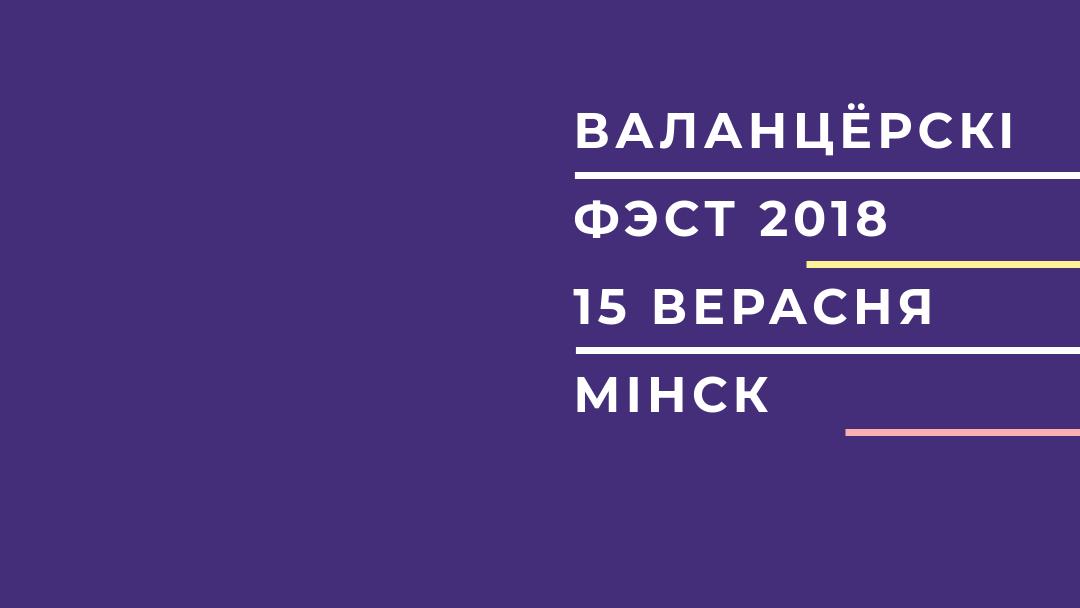 Валанцёрскі фэст-2018