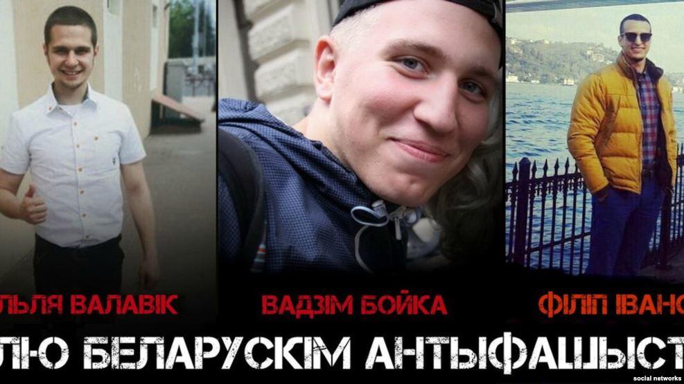 Ілля Валавік, Вадзім Бойка, Філіп Іваноў