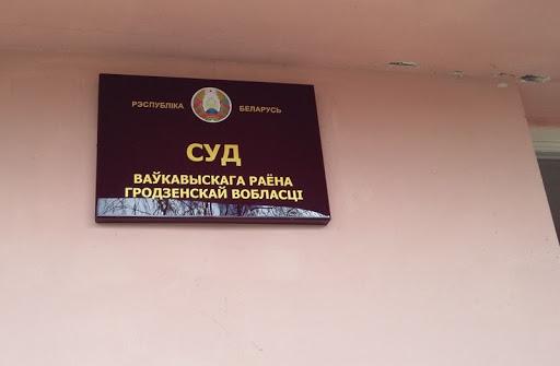Суд Ваўкавыскага раёна. Фота: Гарадзенская Вясна.