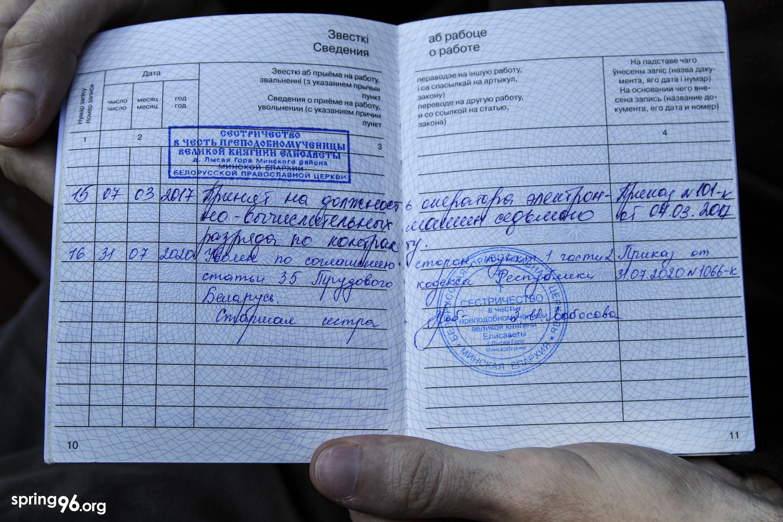 Так цяпер выглядае працоўная кніжка Вяргілія Ушака. Фота: spring96.org