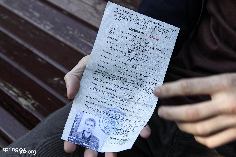 Справка об освобождении Ушака Вергилия. Фото: spring96.org