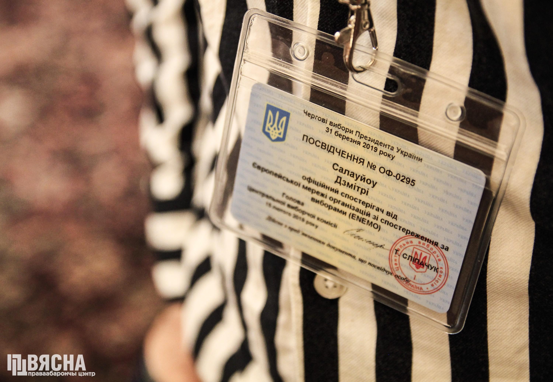 vybory_ua_3.jpg.jpg