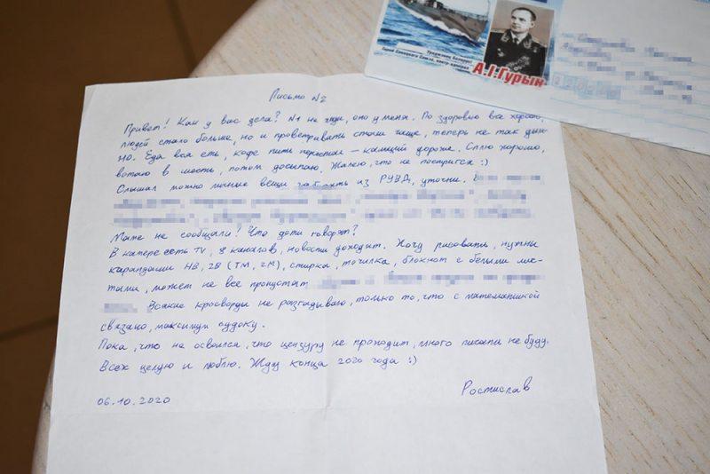 Пакуль гэта адзіны ліст Расціслава, які дайшоў да сям'і.