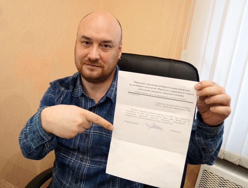 Валентин Стефанович демонстрирует ответ Минской городской избирательной комиссии.