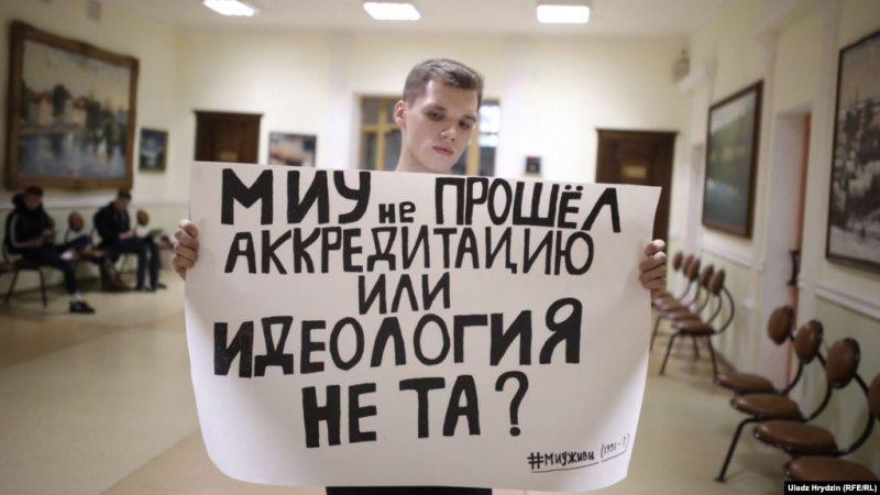 Студенты Минского инновационного университета объявили забастовку. 11 ноября 2019 года. Фото: Радио Свобода