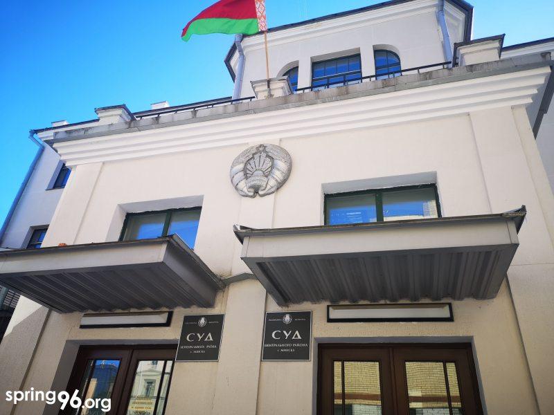 Суд Центрального района города Минска
