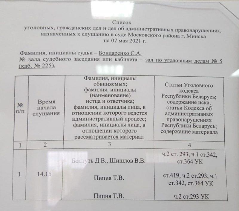 sud_pipii_boltuc_shushlau1.jpg