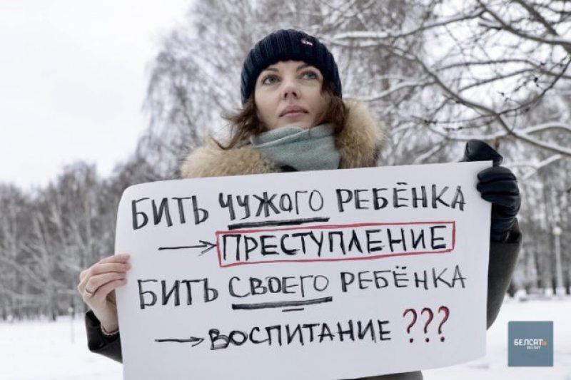 Жанчына з плакатам супраць хатняга гвалту. Фота: Ірына Арахоўская, belsat.eu