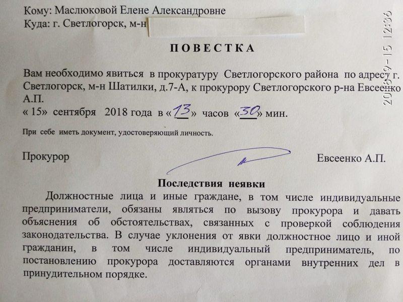 Позва Алене Маслюковай