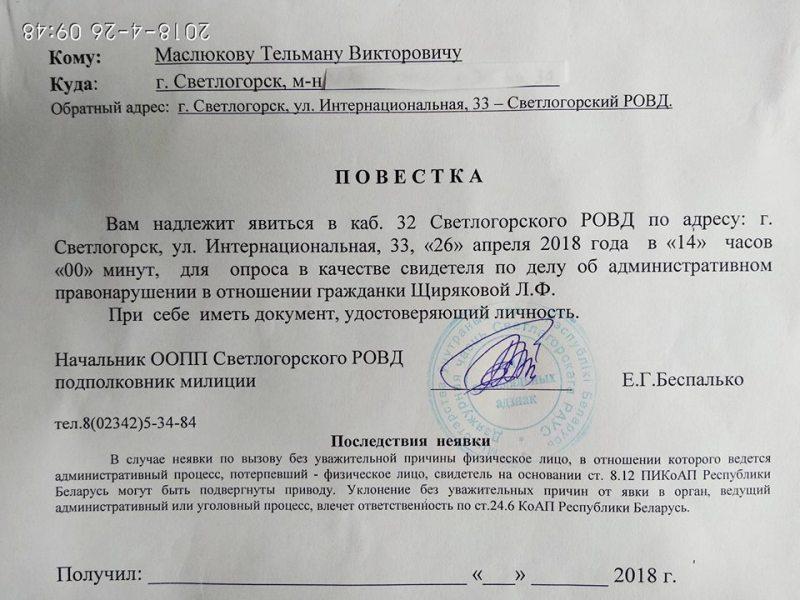 Позва Маслюковым для дачы паказанняў на 26 красавіка.
