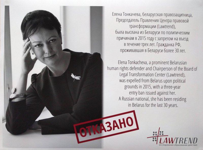 Плакат у падтрымку Алены Танкачовай падчас Паралельнага Форуму грамадзянскай супольнасці ў Мінску