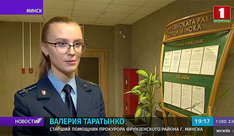 Пракурорка Валерыя Таратынка. Скрын з БТ