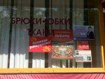 Бабруйск. Агітацыйны плакат у падтрымку кандыдата Ірына Рынейскай.