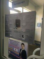 Бабруйск. Агітацыйны плакат у падтрымку кандыдата Ірына Рынейскай