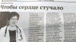 Публікацыя ў «ГП» пра Тамару Даўгашэй