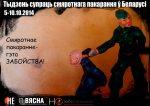 """10 кастрычніка – прэс-канферэнцыя """"Беларусь у кантэксце сусветнага абаліцыянізму"""""""