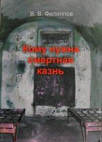 """Кніга """"Кому нужна смертная казнь"""" стала даступная ў PDF-версіі"""