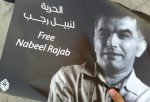 26 NGOs Call for Release of Bahraini Human Rights Defender Nabeel Rajab