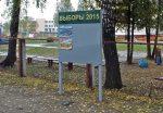 Бабруйск: у раёне месцаў для агітацыі больш, чым у горадзе