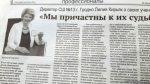 Публікацыя ў «ГП» пра Лілію Кір'як