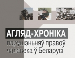 Review-Chronicle of Human Rights Violations in Belarus in December 2010