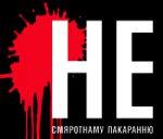 Інфаграфіка: Смяротнае пакаранне ў Беларусі, 2009-2015 гг.