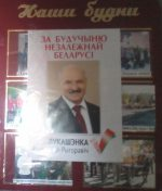 Бялынічы: для арганізацыі сустрэч з выбаршчыкамі даверанай асобы Лукашэнкі выкарыстоўваўся адміністрацыйны рэсурс