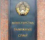 МЗС праінфармаваў кампетэнтныя дзяржаўныя органы пра рэгістрацыю скаргі Юзэпчука ў ААН