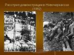 В Советском Союзе протесты жестоко подавлялись (видео)