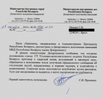 Brest resident submits another demand to disclose burial site of executed criminal Zhuk