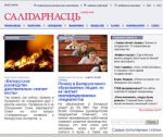 Belarusian Association of Journalists and editors of socio-political newspapers express support to 'Salidarnasts'