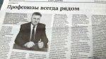 Публікацыя ў «ГП» пра Валерыя Саўко
