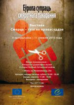 У Мінску пакажуць, што «Сьмерць - гэта не правасуддзе»