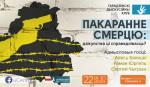 В Гродно пройдет дискуссионный клуб на тему смертной казни