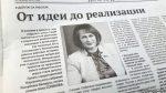 Публікацыя ў «ГП» пра Алу Сопікаву