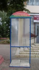Інфармацыйны стэнд у сталіцы (фотафакт)