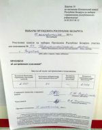 Віцебск: студэнты масава ідуць галасаваць датэрмінова, а ў камісій не супадаюць лічбы (дакументы)